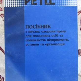 Посібник з питань охорони праці для посадових осіб та спеціалістів підприємств