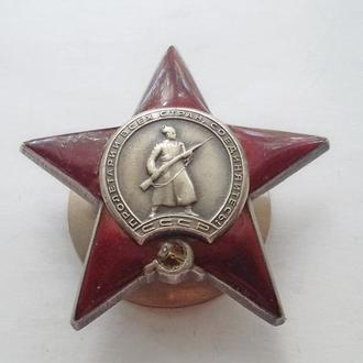 Орден Красной Звезды № 1 570 949