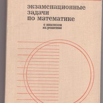 П.С.Моденов. Экзаменационные задачи по математике с анализом их решения М. Просвещение, 1969