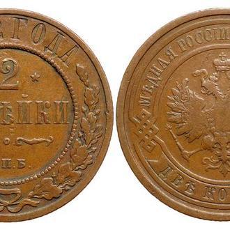 2 копейки 1912 года №4331