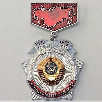 Знак 1922 - 1972 Пятидесятилетие Союза ССР 6,42 гр.