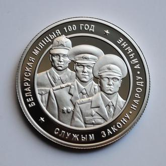 Беларусь 1 рубль 2017 г., PROOF, '100 лет милиции'