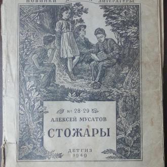 Стожары. Алексей Мусатов