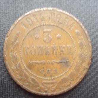 Ц.Россия 3 коп. 1914г.