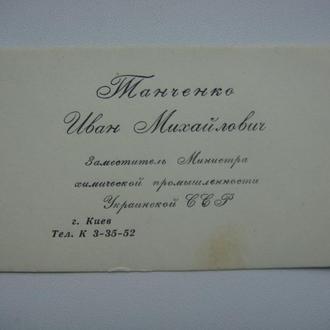Визитка замминистра УССР ТАНЧЕНКА И.М., 40-е ХХ века