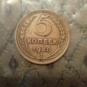 5 копеек 1940 года (редкая)