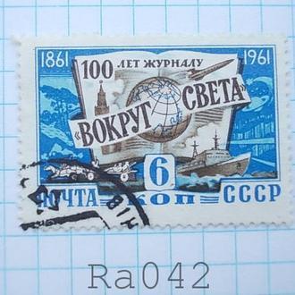 Марка почта СССР 1961 100 лет журналу Вокруг света