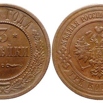 3 копейки 1915 года №3873