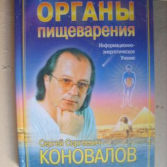 С. Коновалов Органы пищеварения