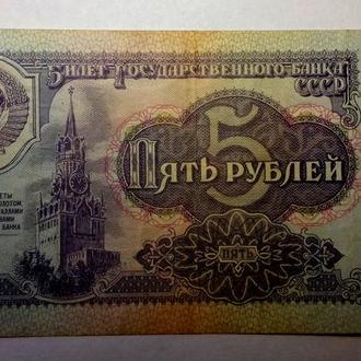 5 рублей 1991 года СССР