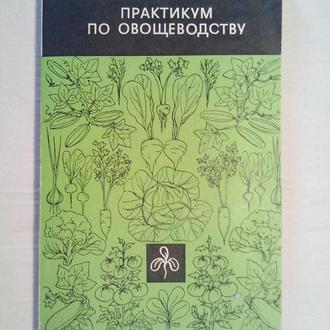 Практимум по овощеводству. В.Андреев. В.Марков. Москва 1981г