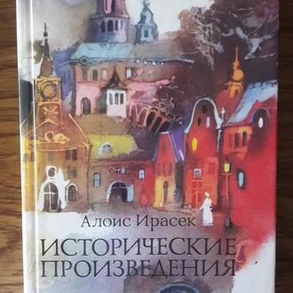 Ирасек Алоис. Исторические произведения.