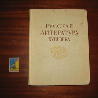 Русская литература 18 века ( Фолиант)