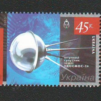 2005. Искусственный спутник земли «Космос-1»