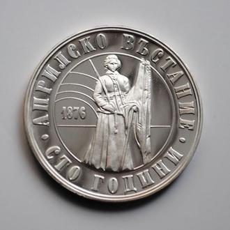 Болгария 5 левов 1976 г., PROOF, '100 лет Апрельскому восстанию'