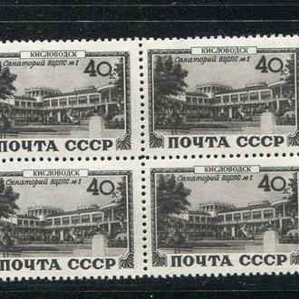 СССР 1949 ** КУРОРТЫ КВАРТ КИСЛОВОДСК 40 КОП АРХИТЕКТУРА