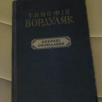 """Тимофій Бордуляк: """"Вибрані оповідання"""" 1953 р."""