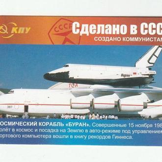 Календарик 2012 ПОЛИТИКА, космос, авиа, Буран