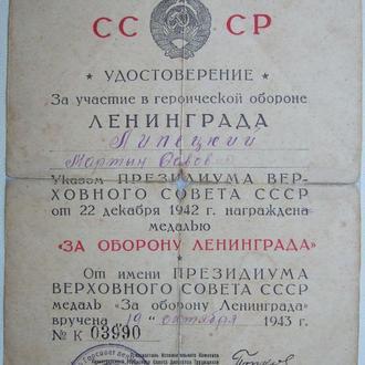 За оборону Ленинграда. Бланк для женщины, кавалер - Липецкий М. С..