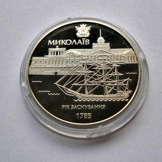 УКРАИНА 5 гривен 2009 р. 220 лет/років Николаеву/ Миколаєву