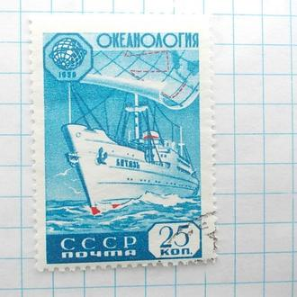 Марка почта СССР 1959 Океанология
