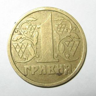1 гривна 1996 г.