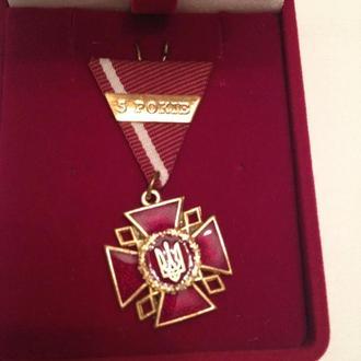 медаль 5 лет тюремной службе МВД Департамент исполнения наказаний