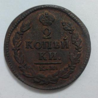 2 копейки 1821 КМ-АД