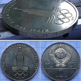 СССР 1 рубль, 1977г. XXII летние Олимпийские Игры, Москва 1980 - Эмблема