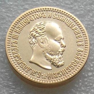 5 рублей 1889 г. Александр III сувенирная монета