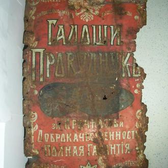 Настенная реклама, табличка, Галоши Проводникъ, Рига, Россия 1890-ые