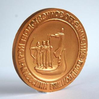 Памятная настольная медаль Киевский радиозавод 1980-е гг.