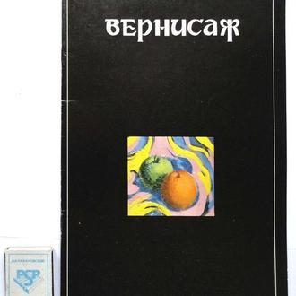 Осип Кривоглаз Вернисаж Живопись Избранное Альбом. 1994.