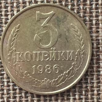 3 копейки 1986 года СССР