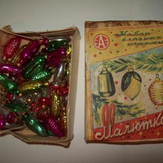 Набор елочные ёлочные игрушки Малютка СССР 30 штук