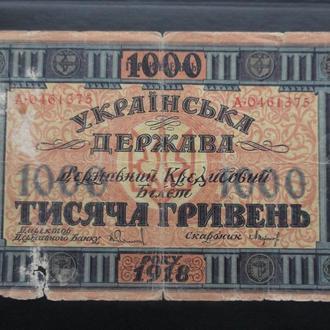 1000гривень 1918р