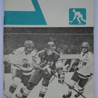 Хоккей для тренеров, спортсменов и любителей
