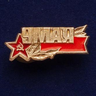 9 мая СССР.Праздники