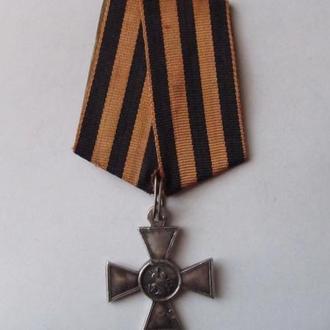 Георгиевский Крест 4 степ №497653