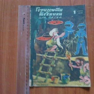 Горизонты техники для детей.№1.1990
