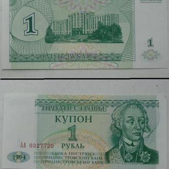 Приднестровье 1 рубль 1994 г.