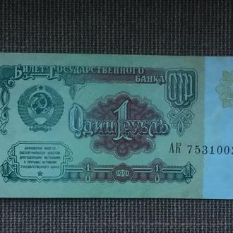 1 рубль СССР 1991 года состояние (15)