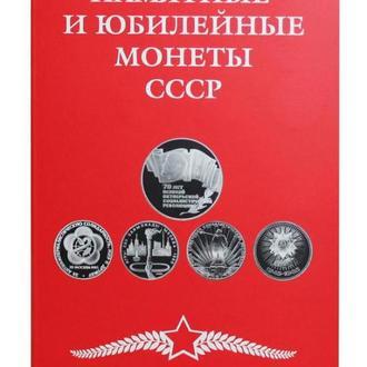 Альбом под юбилейные монеты СССР 1965-1991