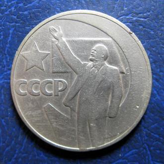 1 рубль,50 лет советской власти 1967 г.
