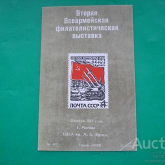 СССР 1968 Чернодрук Вооруженные силы MNH
