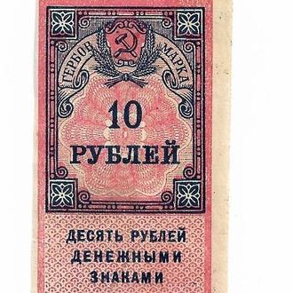 Гербовая марка 10 рублей 1922 без надпечатки. РСФСР №1