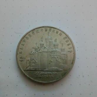 Юбилейная монета 5 рублей 1989,  Благовещенский собор в Москве