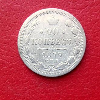 20 копеек 1879