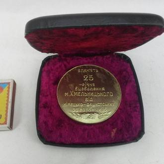 Медаль 25-ти річчя визволення Хмельницького