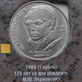 1 рубль Лермонтов 1989 г.